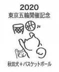 �秋田犬+バスケットボール