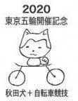 �秋田犬+自転車競技