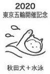 ㉗秋田犬+水泳