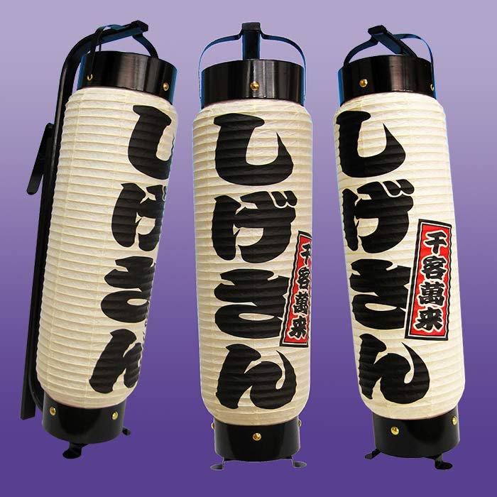 弓張提灯 LED電池灯付き 菊水会型 ※防水加工済み