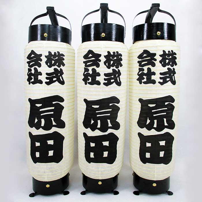 弓張提灯 黒一色 ・多文字型 ※防水加工済み