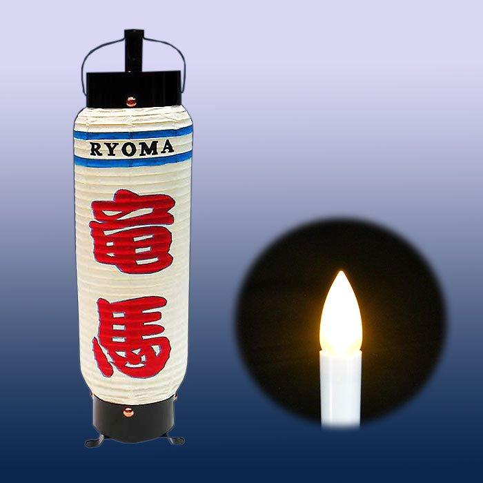 弓張提灯 LED電池灯つき 竜馬型 ※防水加工済み