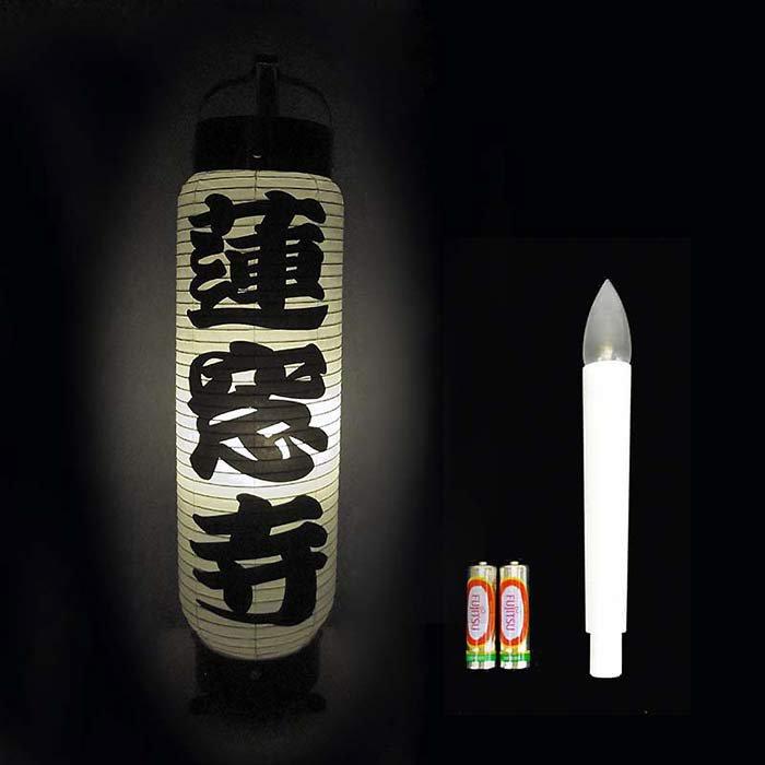 弓張提灯 LED電池灯つき 黒文字一色 ・仲之町型 ※防水加工済み