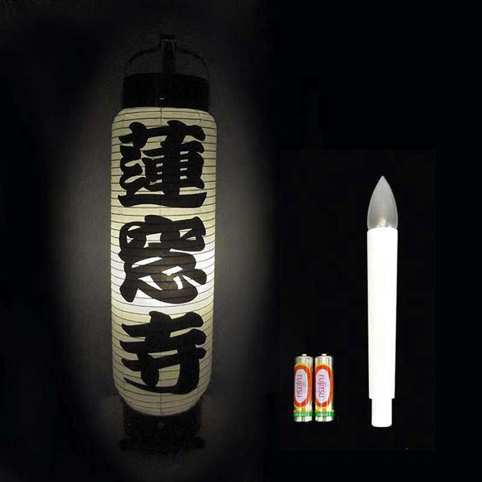 弓張提灯 LED電池灯つき 黒文字一色 ・蓮窓寺型 ※防水加工済み