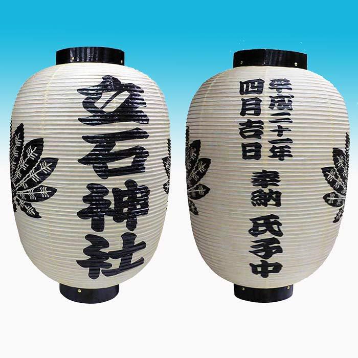 ◆裏文字入り・立石神社型