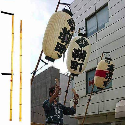 ◆高張提灯用・竹竿