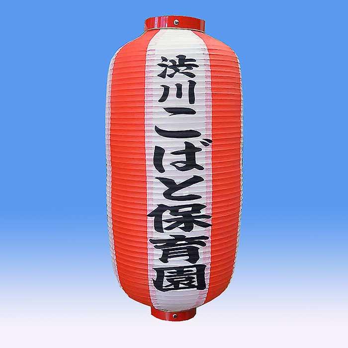 ◆ビニール提灯・オーダーメード 9号長型