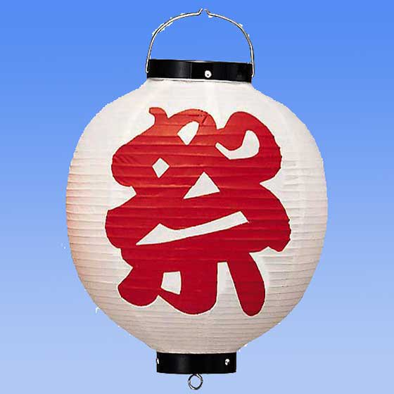 ◆ビニール提灯・祭り 10号丸型