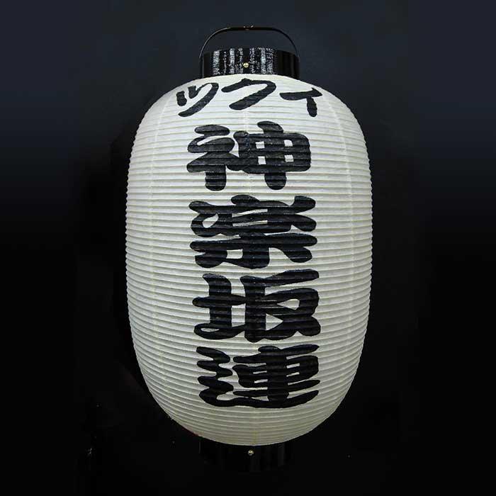 高張提灯 黒・多文字一色 ・神楽坂蓮型 ※防水加工済み