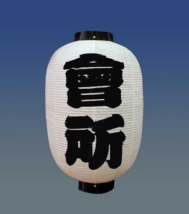 ◆黒文字一色・川崎型