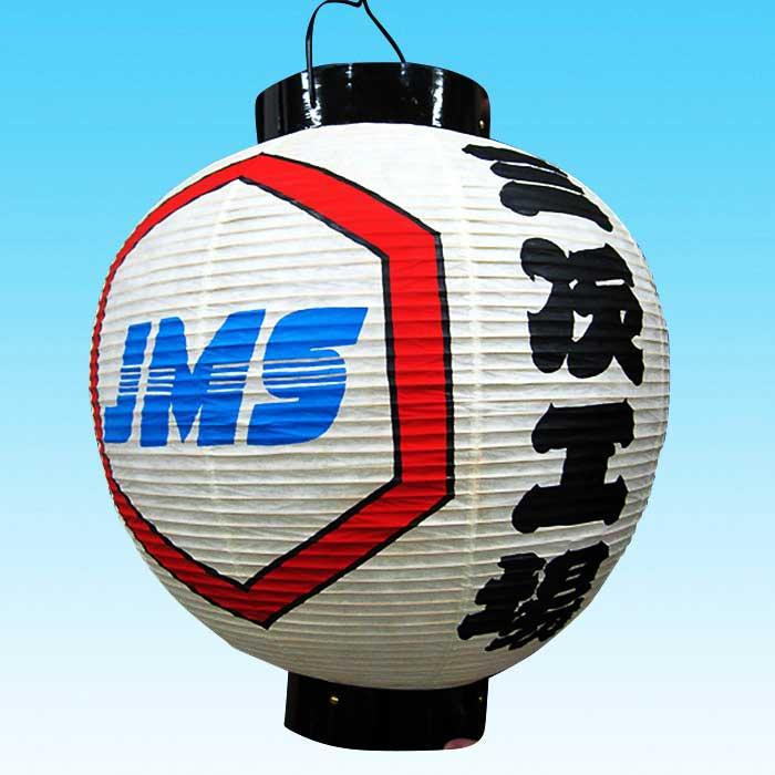 ◆和紙製オーダーメード・丸型提灯 13号 JMS型