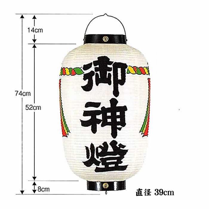 ◆和紙製・しめ縄幕つき 13号御神燈型
