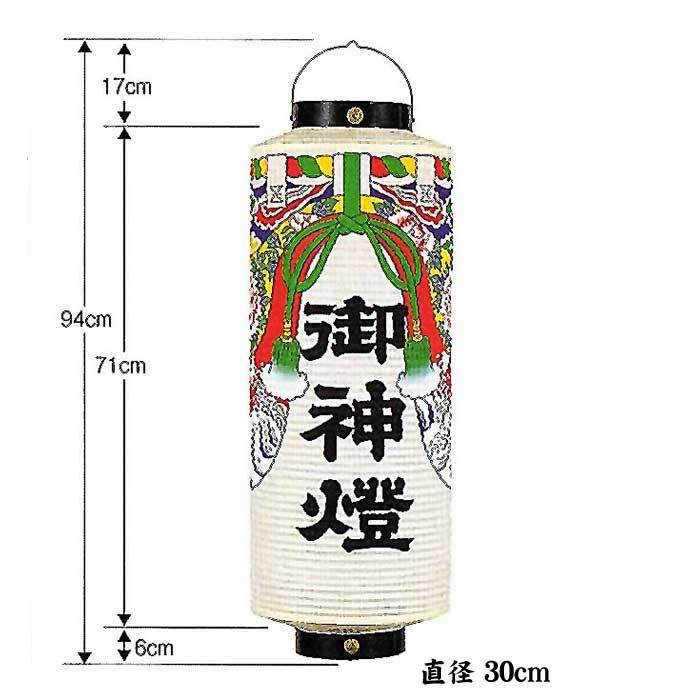◆和紙製・しめ縄幕つき 尺切長 御神燈型