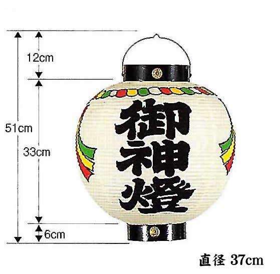 ◆和紙製・しめ縄幕つき 13号丸 御神燈型