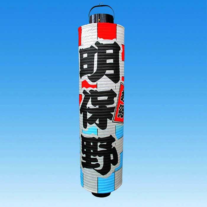 ◆桶型提灯 13号 明保野型