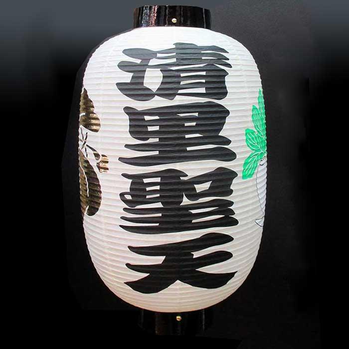 高張提灯 カラフル・清里聖天型 ※防水加工済み
