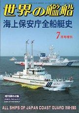 海上保安庁全船艇史(613)