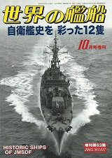 自衛艦史を彩った12隻(617)