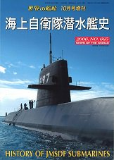 海上自衛隊潜水艦史(665)