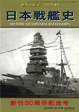 日本戦艦史  創刊50周年記念(681)