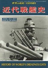 近代戦艦史(697)