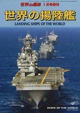 世界の揚陸艦(701)