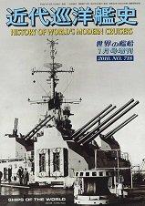近代巡洋艦史(718)