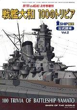 戦艦大和 100のトリビア(720)