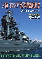 ソ連/ロシア巡洋艦建造史(734)