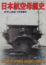 日本航空母艦史(736)