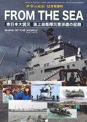 東日本大震災 海上自衛隊災害派遣の記録(752)