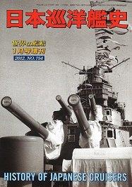 日本巡洋艦史(754)