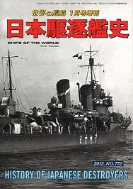 日本駆逐艦史(772)