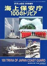 海上保安庁 100のトリビア(775)