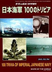 日本海軍 100のトリビア(784)