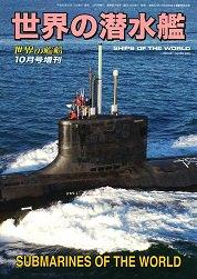 世界の潜水艦(786)