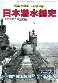 日本潜水艦史(791)