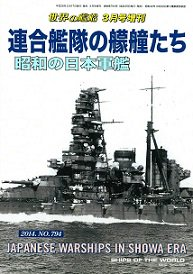 連合艦隊の艨艟たち<昭和の日本軍艦> (794)