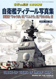 自衛艦ディテール写真集 護衛艦「ひゅうが」型/「こんごう」型/「むらさめ」型(798)