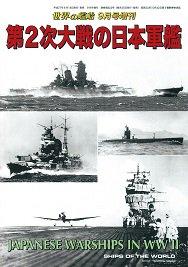 第2次大戦の日本軍艦(822)