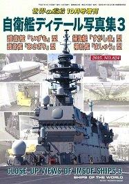 自衛艦ディテール写真集3 護衛艦「いずも/あさぎり」型、他(824)