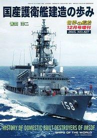 国産護衛艦建造の歩み(827)