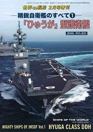 精鋭自衛艦のすべて�「ひゅうが」型護衛艦(831)