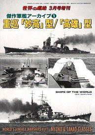 傑作軍艦アーカイブ� 重巡洋艦「妙高」型/「高雄」型(833)