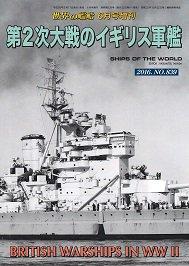 第2次大戦のイギリス軍艦(839)
