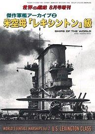 傑作軍艦アーカイブ� 米空母「レキシントン」級(843)