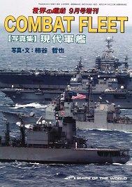 COMBAT FLEET 【写真集】 現代軍艦(845)