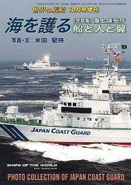 海を護る 【写真集】 海上保安庁 船と人と翼(847)