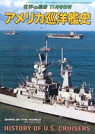 アメリカ巡洋艦史(849)