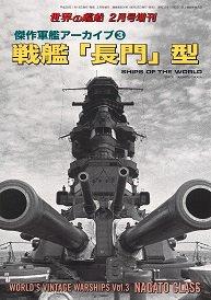 傑作軍艦アーカイブ� 戦艦「長門」型(854)